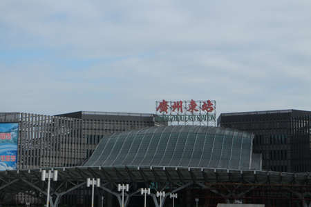 railway station: GuangZhou East Railway Station