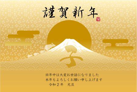 Japanese-style illustration New Year Mt. Fuji Hinomaru Mouse 向量圖像