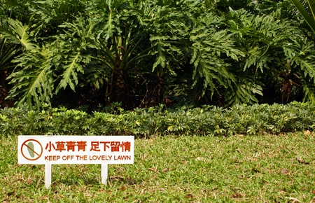 Poorly Translated Sign in Guangzhou, China Stock Photo