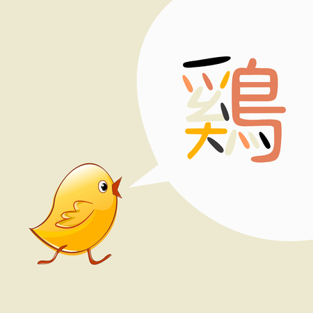 Chinese wording rooster. Chinese calendar for the year of rooster 2017 with a chick on color background. Vector illustration. Illustration
