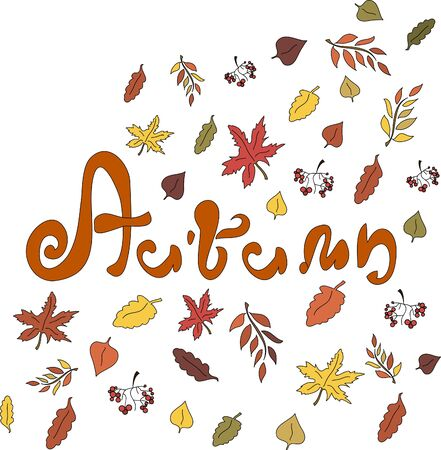 Autumn card for backgrounds and greetings. hand lettering and hand draw. Autumn season. September October November. falling foliage. leaf fall Çizim