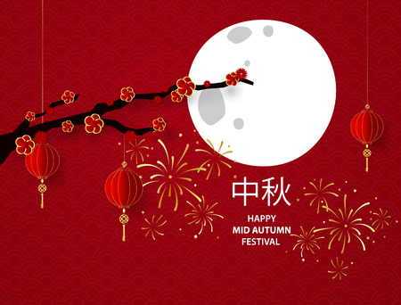 Happy Mid Autumn Festival with paper cut art style Background. 矢量图像