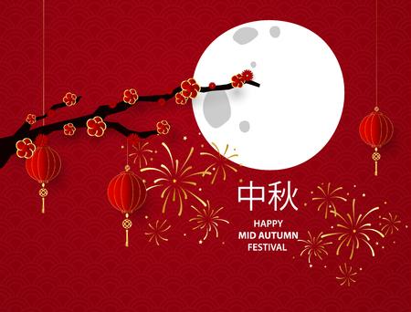 Happy Mid Autumn Festival with paper cut art style Background. Illusztráció