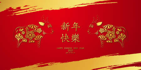 Happy chinese new year banner card year of Ox. red vector graphic and background Calligraphy translation year of the brings prosperity :Chinese calendar for the year of ox 2021, Banco de Imagens