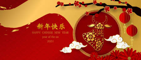 Happy chinese new year banner card year of Ox. red vector graphic and background Calligraphy translation year of the brings prosperity :Chinese calendar for the year of ox 2021, 免版税图像
