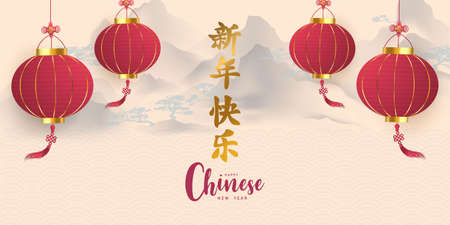 Happy new year chinese new year with mountain pictures Ilustração