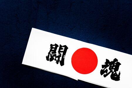 Japanese fighting spirit headband 写真素材