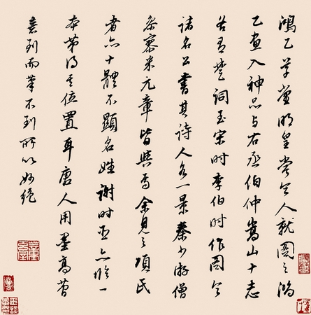 dong: Ming Dong Qichang antique landscape calligraphy