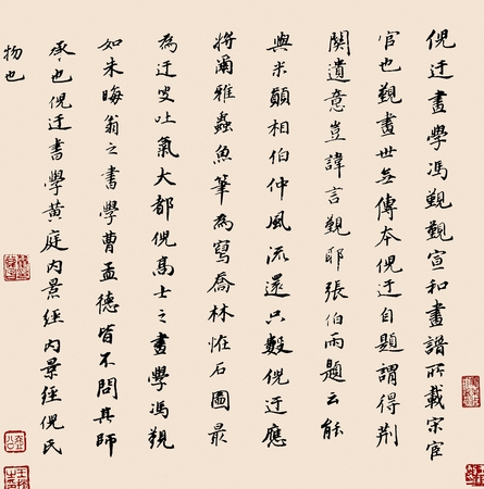 dong: Dong Qichang antique calligraphy