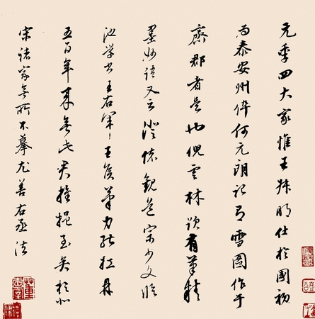 the arts is ancient: Dong Qichang antique calligraphy