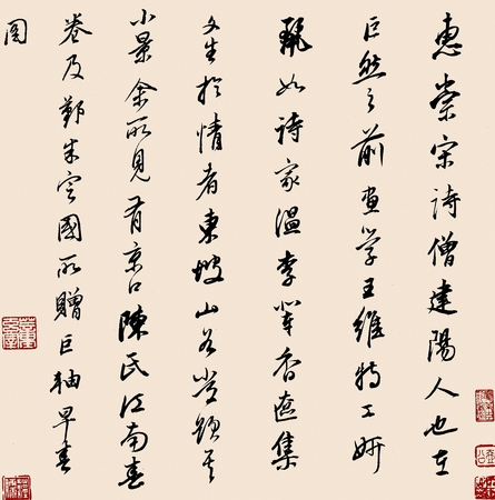the arts is ancient: Dong Qichang antique landscape calligraphy