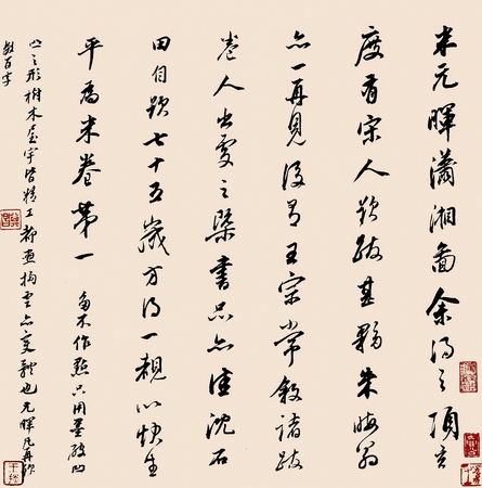 dong: Dong Qichang antique landscape calligraphy