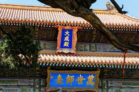 confucian: Beijing Confucian Temple