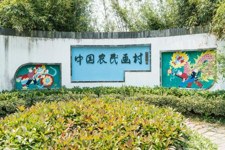 上海金山 Fengjing 絵画農村風景
