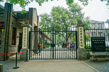 Shaanxi Xian Incident Memorial Hall