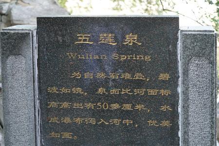 Jinan Black Tiger Spring Moat Park, Jinan, Shandong 版權商用圖片