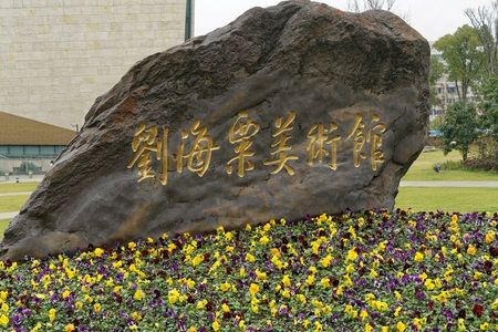 Shanghai Liu Haisu Art Museum 報道画像