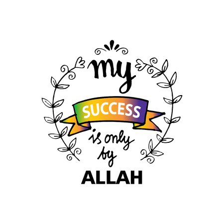recite: My success is only by Allah. Islamic Quran Quotes.