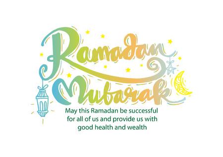 Ramadan Mubarak quotes. Illustration
