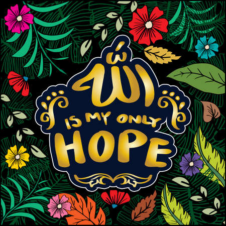 Allah is my only hope. Islamic quote.
