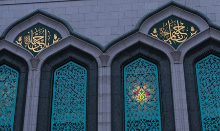 inscriptions: Wall Cathedral Mosque in Moscow with Arabic inscriptions