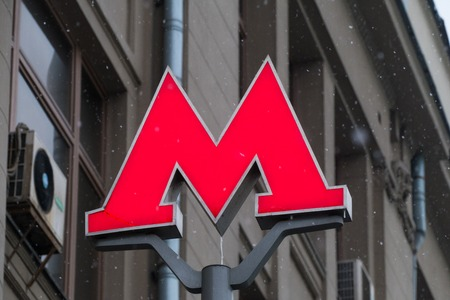 The symbol M is underground in Moscow Stock Photo