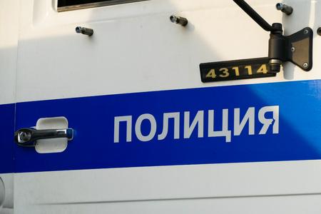 police car registration