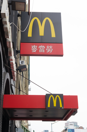 mcdonald: NEW YORK - MAY 2, 2016: McDonald logo in Chinatown in New York City