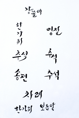 handwriting, calligraphy, Chuseok, Korean Thanksgiving Day Stok Fotoğraf