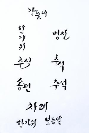 handwriting, calligraphy, Chuseok, Korean Thanksgiving Day Imagens