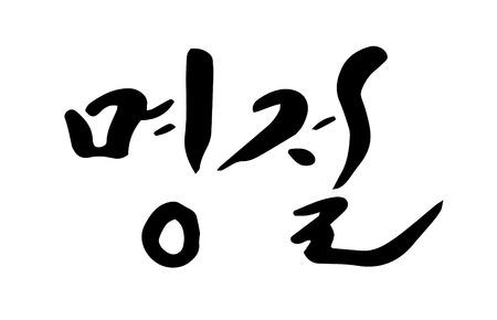 handwriting, calligraphy, holiday (holiday)