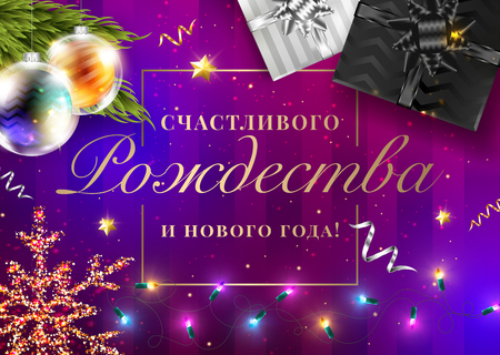 Merry Christmas and Happy New Year in Russian. Vector Christmas Card. Xmas Poster Template with Frame, Black and Silver Gift Boxes, Ribbon, Bow, Christmas Lights and Balls. Cyrillic Calligraphy.