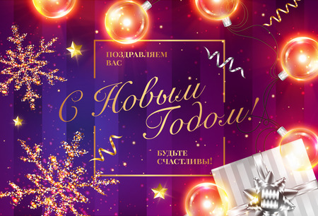 Happy New Year and Be Happy in Russian. Vector Christmas Card. Xmas Poster Template with Frame, Silver Gift Box, Ribbon, Bow, Christmas Lights, Golden Glittering Star. Cyrillic Calligraphy.