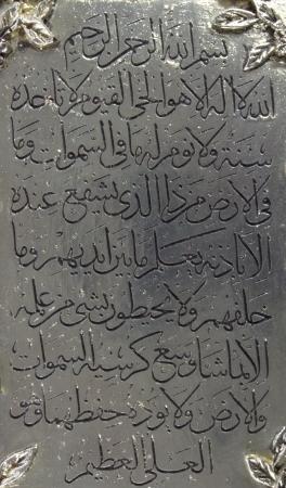 preach: Arabic calligraphy on silver  Ayet-el Kursi  Koran writing
