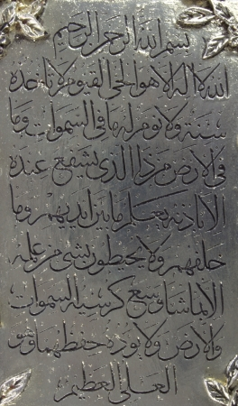 kuran: Calligrafia araba in argento Ayet-el scrittura Kursi Corano