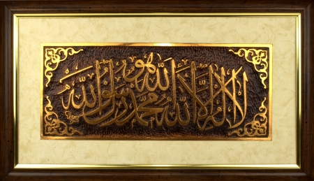 Golden emboss arabic calligraphy with frame  photo
