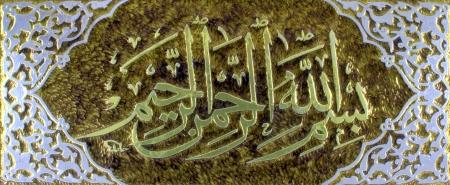 verse: Golden emboss islamic calligraphy  Basmala