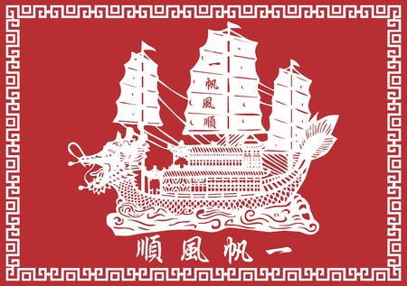 stroke of luck: Chinese junk boat