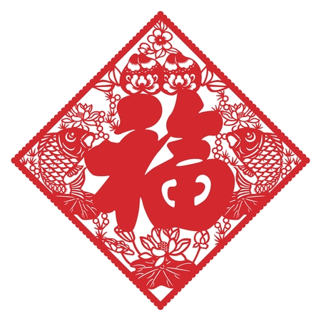 chinese postage stamp: Chinese Paper Cutting for Good Fortune