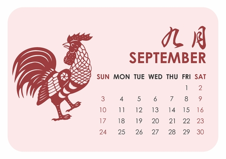 cut paper: 2017 Calender with Year of Rooster Chinese Theme, Monthly calendar of September Illustration