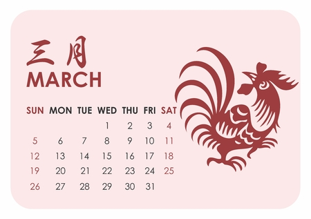cut paper: 2017 Calender with Year of Rooster Chinese Theme, Monthly calendar of March