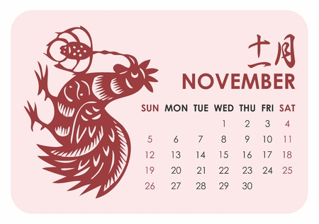 cut paper: 2017 Calender with Year of Rooster Chinese Theme, Monthly calendar of November Illustration