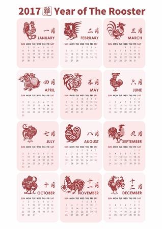 october calendar: Calendario 2017 con el Año del Gallo temático chino