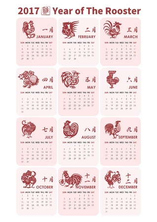 2017 Calender with Year of Rooster Chinese Theme Illustration