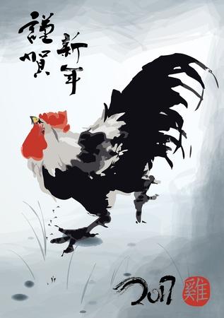 Chinese Haan Inkt Schilderen, Gelukkig Nieuwjaar van de Haan 2017 Stock Illustratie