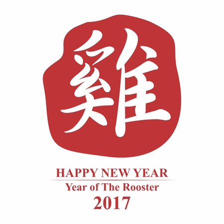 lunar new year: Vector Year of Rooster Design, Graphics Elements, Greeting Card, Chinese New Year, Lunar New Year 2017