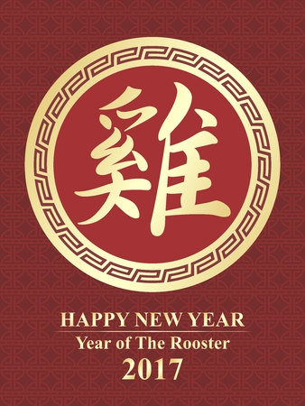 year of the rooster: Vector Year of Rooster Design, Graphics Elements, Greeting Card, Chinese New Year, Lunar New Year 2017