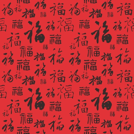 thrive: Vector Traditional Festive Wishes Red Banner Seamless Repeating Calligraphy Background for Chinese New Year