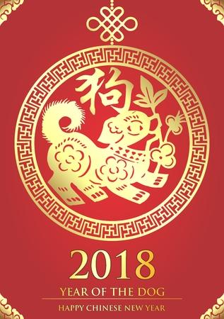 ベクトル犬赤のバナーは、中国の新しい年 2018 年