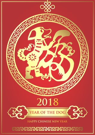 Vector Year of Dog Red Banner, Chinese New Year 2018